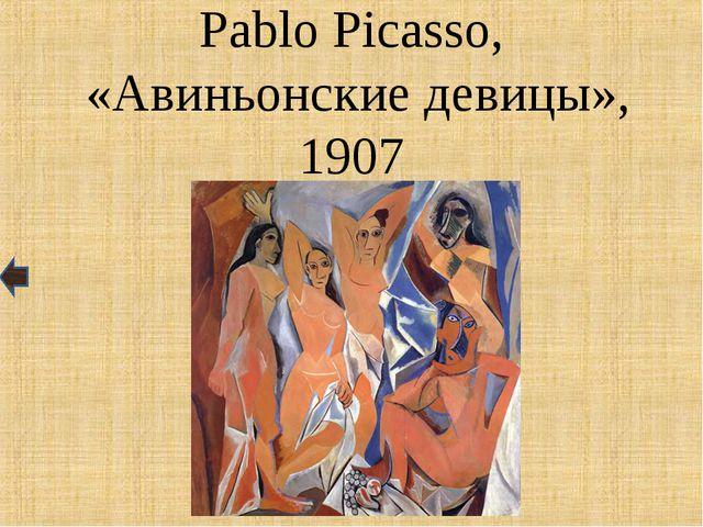 Pablo Picasso, «Авиньонские девицы», 1907