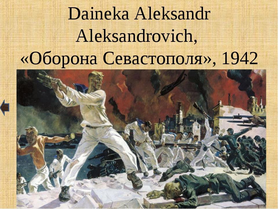Daineka Aleksandr Aleksandrovich, «Оборона Севастополя», 1942