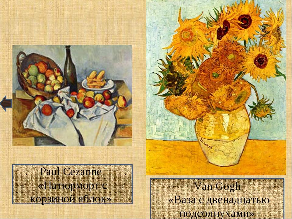 Paul Cezanne «Натюрморт с корзиной яблок» Van Gogh «Ваза с двенадцатью подсол...