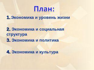 1. Экономика и уровень жизни 2. Экономика и социальная структура 3. Экономика