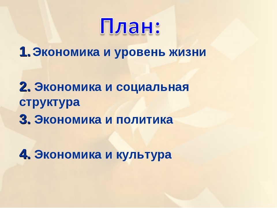 1. Экономика и уровень жизни 2. Экономика и социальная структура 3. Экономика...
