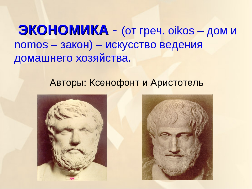ЭКОНОМИКА - (от греч. oikos – дом и nomos – закон) – искусство ведения домаш...