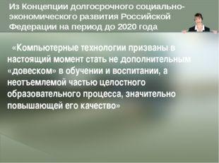 Из Концепции долгосрочного социально-экономического развития Российской Федер