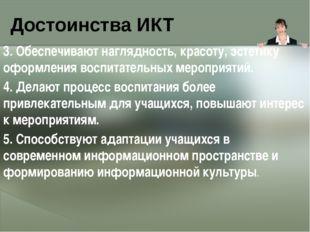 Достоинства ИКТ 3. Обеспечивают наглядность, красоту, эстетику оформления вос