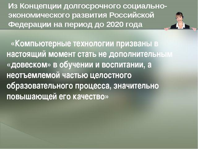 Из Концепции долгосрочного социально-экономического развития Российской Федер...