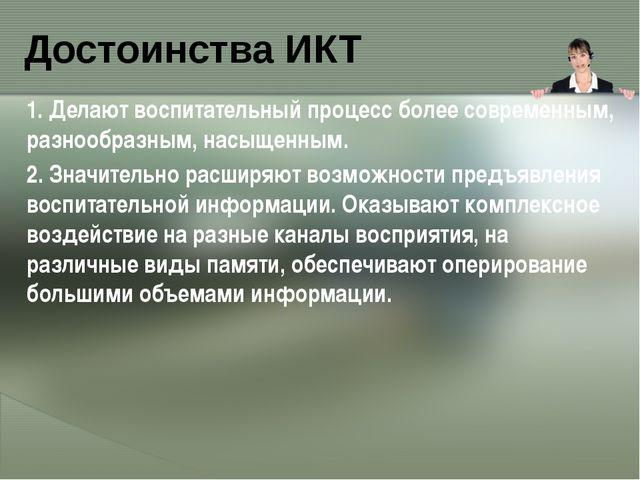 Достоинства ИКТ 1. Делают воспитательный процесс более современным, разнообр...