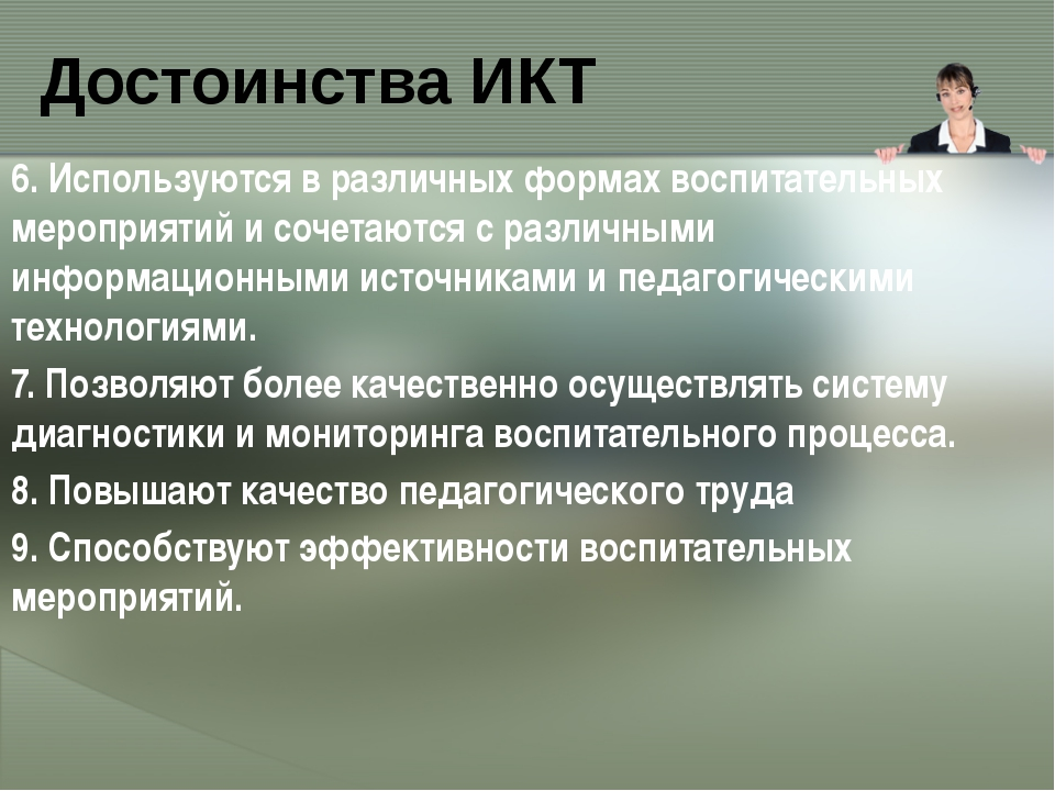 Достоинства ИКТ 6. Используются в различных формах воспитательных мероприятий...