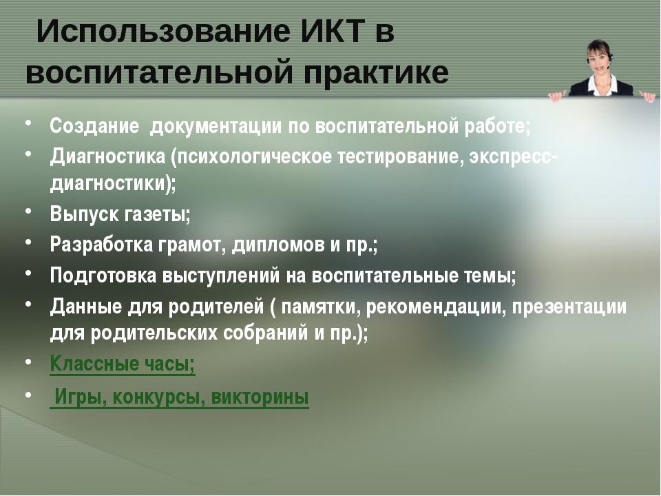 Использование ИКТ в воспитательной практике Создание документации по воспита...