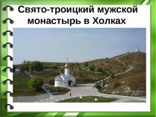 Свято-троицкий мужской монастырь в Холках