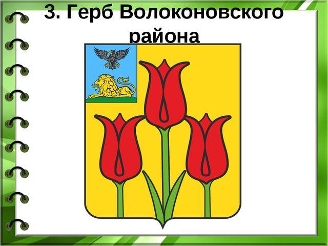 3. Герб Волоконовского района