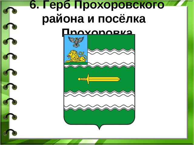 6. Герб Прохоровского района и посёлка Прохоровка