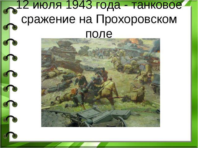 12 июля 1943 года - танковое сражение на Прохоровском поле