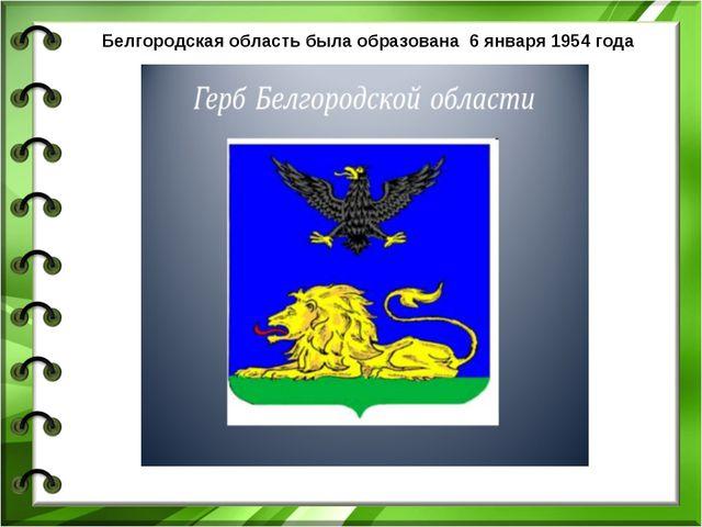 Белгородская область была образована 6 января 1954 года