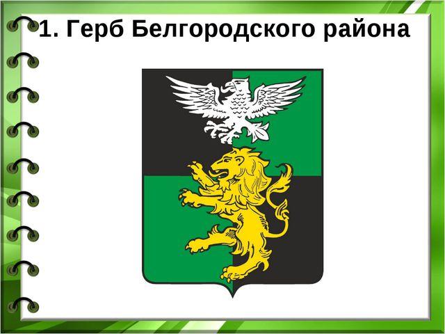 1. Герб Белгородского района