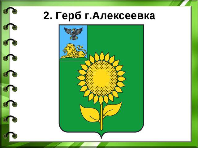 2. Герб г.Алексеевка