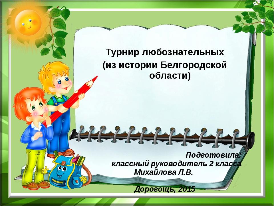 Турнир любознательных (из истории Белгородской области) Подготовила: классны...