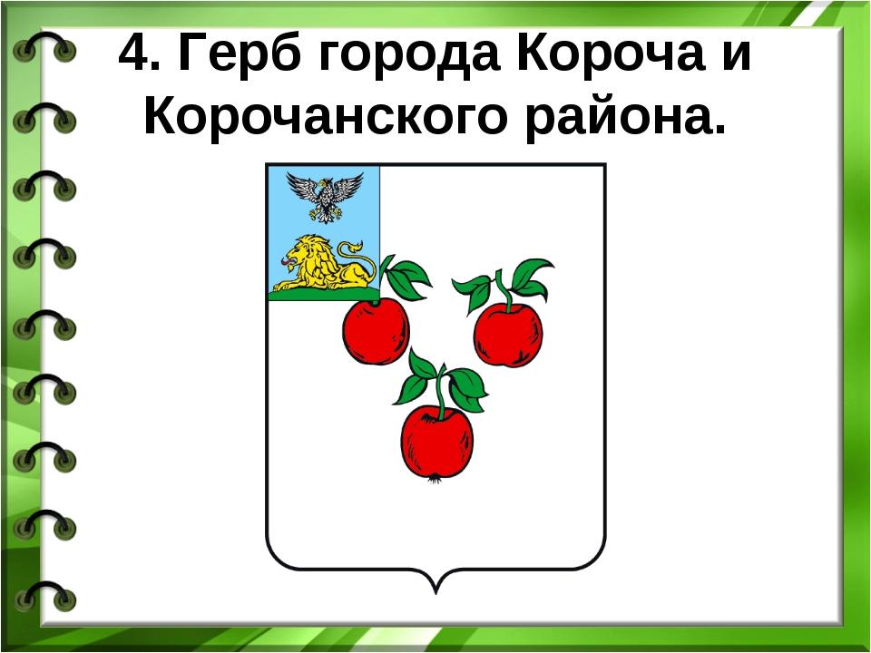 4. Герб города Короча и Корочанского района.