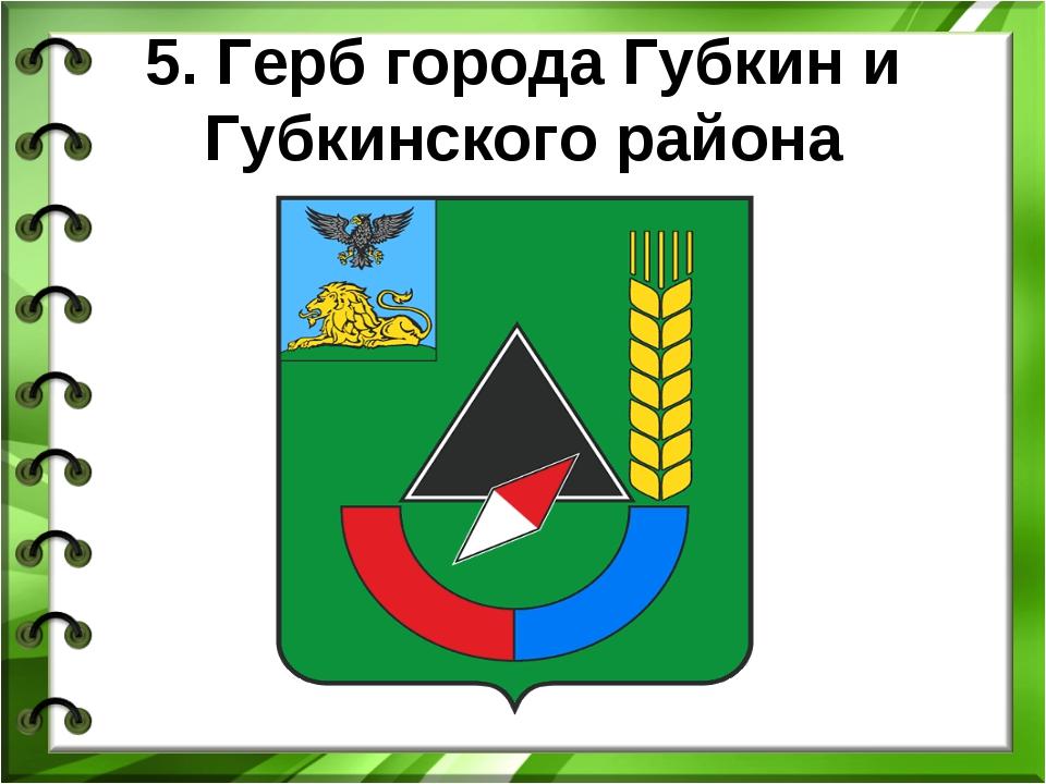 5. Герб города Губкин и Губкинского района