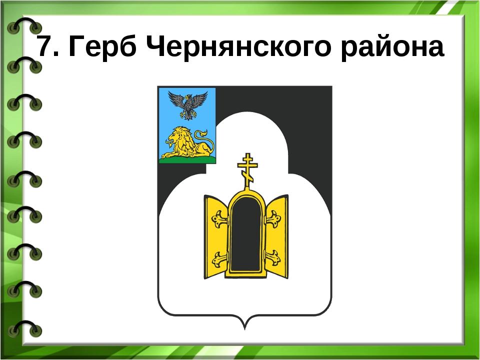 7. Герб Чернянского района