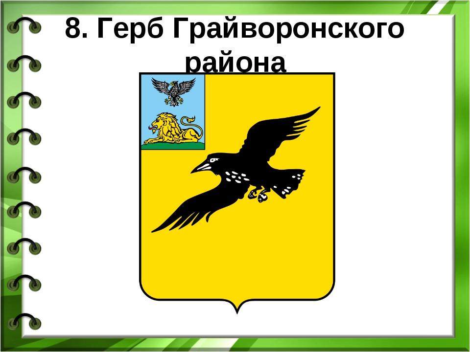 8. Герб Грайворонского района