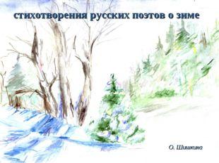 стихотворения русских поэтов о зиме О. Шишкина