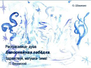 Раскрасавица- душа Белоснежная лебёдка, Здравствуй, матушка- зима! П.