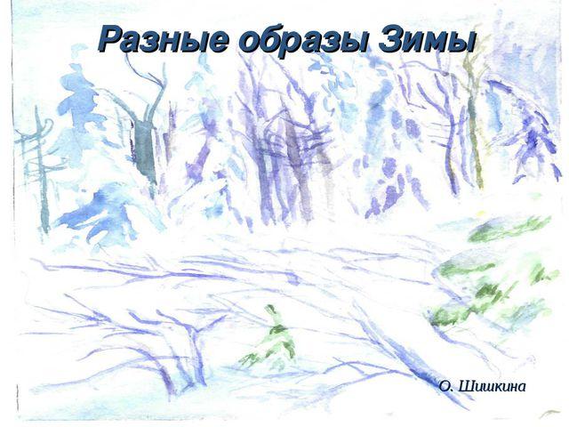 Разные образы Зимы О. Шишкина