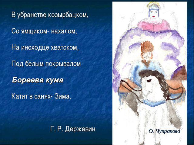 В убранстве козырбацком, Со ямщиком- нахалом, На иноходце хватском, Под белым...