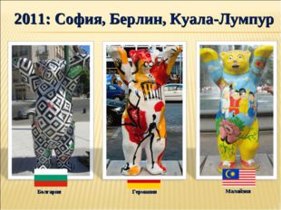 2011: София, Берлин, Куала-Лумпур Германия Болгария Малайзия