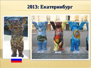 2013: Екатеринбург