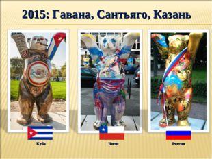 2015: Гавана, Сантьяго, Казань Куба Чили Россия