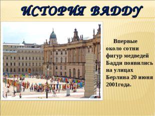 ИСТОРИЯ BADDY Впервые около сотни фигур медведей Бадди появились на улицах Бе