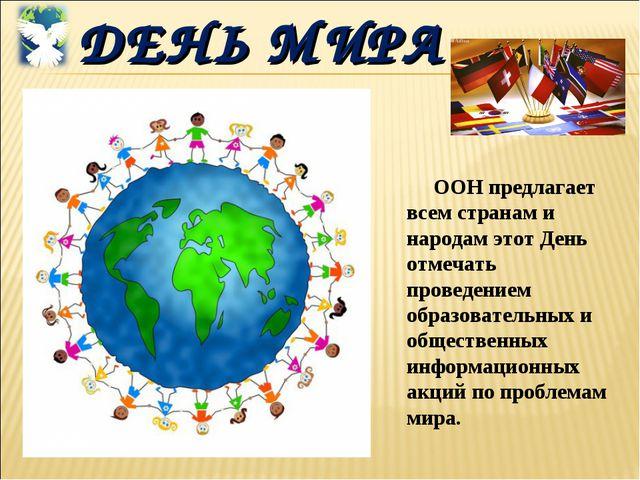 ДЕНЬ МИРА ООН предлагает всем странам и народам этот День отмечать проведение...