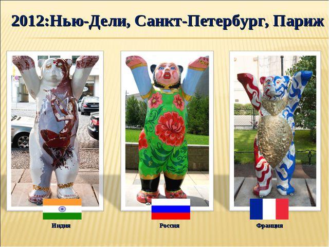 2012:Нью-Дели,Санкт-Петербург, Париж Индия Россия Франция