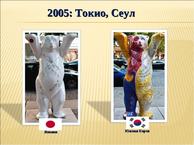 2005: Токио, Сеул Южная Корея Япония