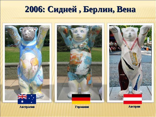2006: Сидней , Берлин, Вена Австралия Германия Австрия