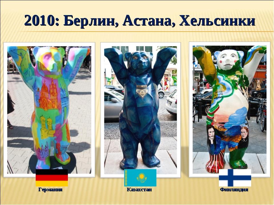 2010: Берлин, Астана, Хельсинки Германия Финляндия Казахстан