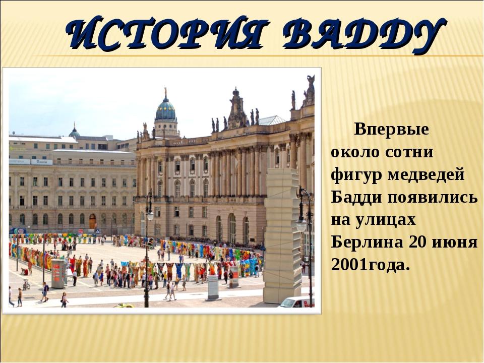 ИСТОРИЯ BADDY Впервые около сотни фигур медведей Бадди появились на улицах Бе...