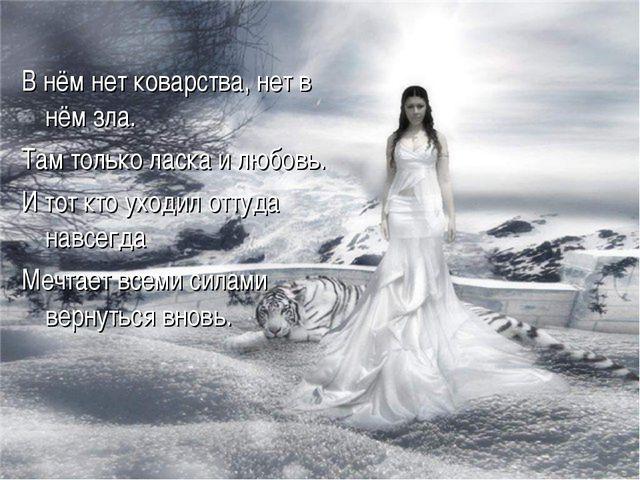 В нём нет коварства, нет в нём зла. Там только ласка и любовь. И тот кто уход...