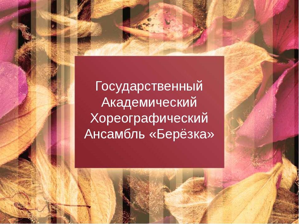 Государственный Академический Хореографический Ансамбль «Берёзка»