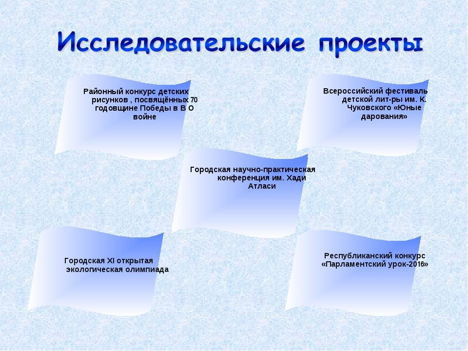 Городская XI открытая экологическая олимпиада Всероссийский фестиваль детско...