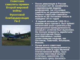 Советские самолеты времен Второй мировой войны После революции в России неско