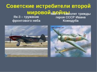 Советские истребители второй мировой войны Як-3 – труженик фронтового неба Ми