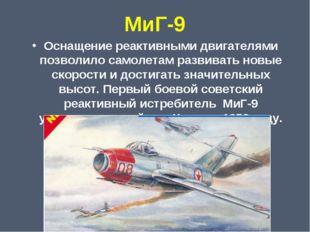 МиГ-9 Оснащение реактивными двигателями позволило самолетам развивать новые с