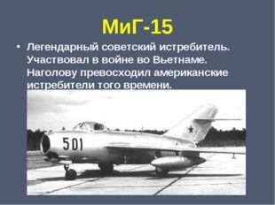 МиГ-15 Легендарный советский истребитель. Участвовал в войне во Вьетнаме. Наг