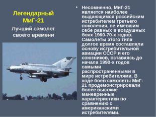 Легендарный МиГ-21 Несомненно, МиГ-21 является наиболее выдающимся российским