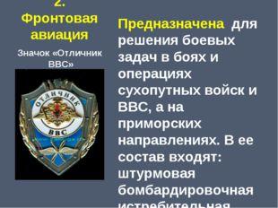 2. Фронтовая авиация Значок «Отличник ВВС» Предназначена для решения боевых з