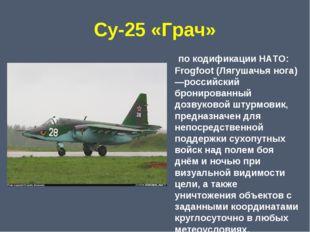 Су-25 «Грач» по кодификации НАТО: Frogfoot (Лягушачья нога)—российский бронир