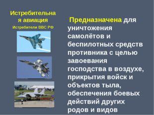 Истребительная авиация Предназначена для уничтожения самолётов и беспилотных