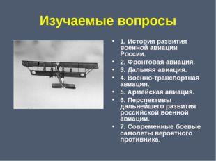 Изучаемые вопросы 1. История развития военной авиации России. 2. Фронтовая ав